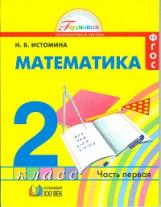Истомина. Математика 2 кл. (1-4). В 2-х ч. Часть 1. (ФГОС).