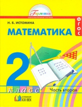 Истомина. Математика 2 кл. (1-4). В 2-х ч. Часть 2. (ФГОС).