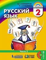 Соловейчик. Русский язык 2 класс. В 2-х ч. Часть 2. (ФГОС).