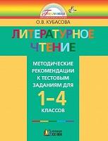Кубасова. Литературное чтение. Методические рекомендации к тестовым заданиям 1-4 класс.