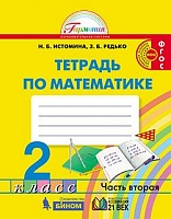 Истомина. Математика. Рабочая тетрадь  2 кл. (1-4). В 2-х ч. Часть 2. (ФГОС).