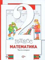 Минаева. Математика. 2 кл. Учебник. В 2 ч. Ч.2. (с вкладышем) (ФГОС)