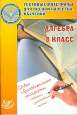 Гусева. Тестовые материалы для оценки качества обучения. Алгебра 8 класс