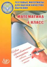 Баталова. Тестовые материалы для оценки качества обучения. Математика. 4 класс (ФГОС).
