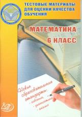 Гусева. Тестовые материалы для оценки качества обучения. Математика. 6 класс