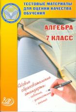 Гусева. Тестовые материалы для оценки качества обучения. Алгебра 7 класс