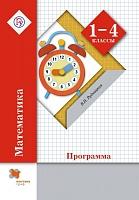 Рудницкая. Математика. 1-4 класс Программа курса. (ФГОС) (+CD)