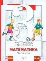 Минаева. Математика. 3 класс В 2-х ч. Часть 1. Учебник. (ФГОС)