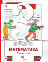 Минаева. Математика. 3 кл. В 2-х ч. Часть 2. Учебник. (ФГОС)