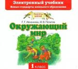 Ивченкова. Окружающий мир. 1 класс. Электронный учебник. (ФГОС).