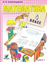 Александрова. Математика. 4 класс В 2-х кн. Книга 1. (ФГОС)