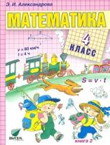 Александрова. Математика. 4 класс В 2-х кн. Книга 2. (ФГОС)