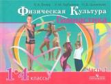 Винер. Физическая культура. Гимнастика. 1-4 класс В 2 ч. Ч. 1. Учебник. (ФГОС)