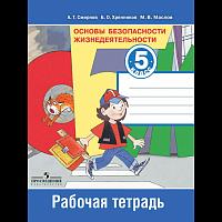 Смирнов. ОБЖ 5 класс Рабочая тетрадь.