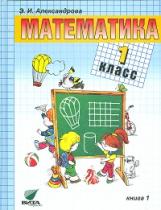 Александрова. Математика. 1 класс В 2-х кн. Книга 1. (ФГОС)