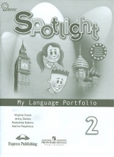 Быкова. Английский язык. Английский в фокусе. 2 кл. Языковой портфель. (ФГОС)