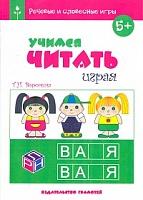 Воронина. Речевые и словесные игры. Учимся читать играя.