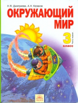 Дмитриева. Окружающий мир 3 класс. Учебник. В 2-х ч. Ч.1. (ФГОС).