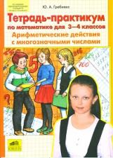 Гребнева. Тетрадь-практикум по математике для 3-4 кл. Ариф. действия с многозначными числами. (ФГОС)