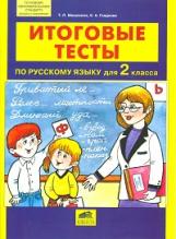 Мишакина. Итоговые тесты по русскому языку для 2 класс (ФГОС).