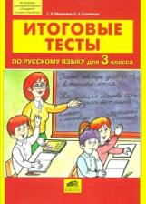 Мишакина. Итоговые тесты по русскому языку для 3 класс (ФГОС).