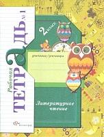 Ефросинина. Литературное чтение. 2 класс.  Рабочая тетрадь. В 2-х ч. Часть 1. (ФГОС)
