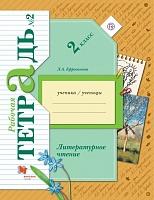 Ефросинина. Литературное чтение. 2 класс.  Рабочая тетрадь. В 2-х ч. Часть 2. (ФГОС)