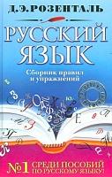 Розенталь. Русский язык. Сборник правил и упражнений.