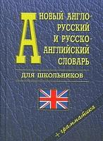 Новый англо-русский, русско-английский словарь для школьников. 35 000 слов. Грамматика. (газетная).