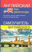Мартынова. Английский без репетитора. Самоучитель английского языка.