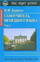 Бориско. Самоучитель немецкого языка в 2-х т. Том 1.