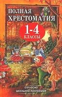 Полная хрестоматия для 1-4 класс согласно школьной программе. (офсет) /Пивоварова.