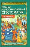 Полная иллюстрированная хрестоматия. 1-4 класс (офсет). /Пивоварова.