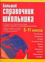 Большой справочник школьника 5-11 класс (газетная) /Титкова.