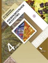 Савенкова. Изобразительное искусство. 4 кл. Учебник. (ФГОС)