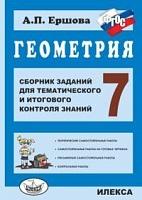 Ершова. Геометрия. Сб. заданий для тем. и итогового контроля знаний. 7 класс.  (ФГОС).