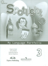 Быкова. Английский язык. Английский в фокусе. 3 кл. Языковой портфель. (ФГОС)
