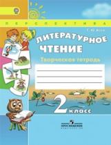 Коти. Литературное чтение. 2 класс Творческая тетрадь. (УМК