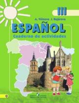Воинова. Испанский язык. 3 класс Углубл. Рабочая тетрадь (ФГОС)