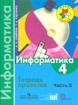 Семенов. Информатика. 4 класс В 3-х ч. Часть 3. Тетрадь проектов. (ФГОС)