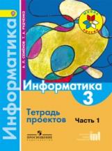 Семенов. Информатика. 3 кл. В 3-х ч. Часть 1. Тетрадь проектов. (ФГОС)