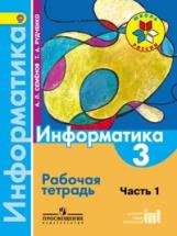 Семенов. Информатика. 3 класс В 3-х ч. Часть 1. Рабочая тетрадь . (ФГОС)
