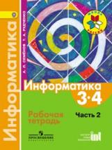Семенов. Информатика. 3-4 кл. В 3-х ч. Часть 2. Рабочая тетрадь . (ФГОС)