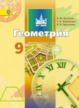 Бутузов. Геометрия. 9 класс. Учебник. (ФГОС)