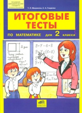 Мишакина. Итоговые тесты по математике для 2 класс (ФГОС).