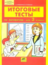 Мишакина. Итоговые тесты по математике для 3 класс (ФГОС).