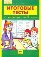 Мишакина. Итоговые тесты по математике для 4 класс (ФГОС).