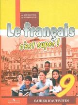 Кулигина. Французский язык. Твой друг французский язык. 9 класс Рабочая тетрадь.