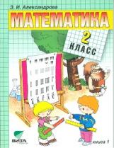 Александрова. Математика. 2 класс. В 2-х кн. Книга 1. (ФГОС)
