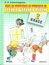 Александрова. Математика. 2 класс. В 2-х кн. Книга 2. (ФГОС)